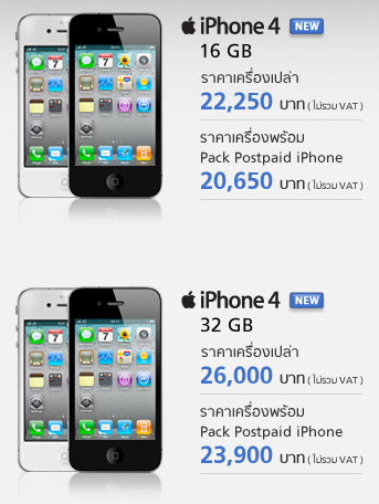 iPhone 4 by AIS